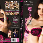 CWP-46 – JAV Ameri Ichinose – Catwalk Poison Vol.46 (Uncensored)