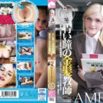YMDD-071 – JAV Earhart Amelia – Amelia Teacher Tell Me Blue Eyes Blonde Teacher!