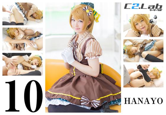 c2_lab_jav_cosplay_koizumi_hanayo-love_live_school_idol_project