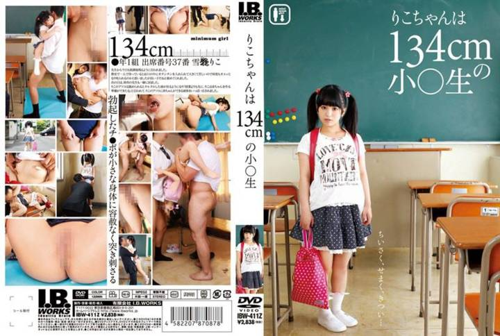 ibw-411z-riko-chan-small-raw-134cm