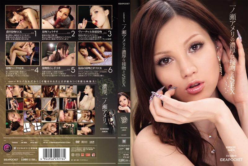 iptd-607-jav_ameri_ichinose-kiss_and_sex_rich_amelie_ichinose