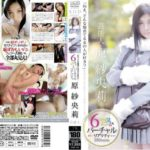 STAR-152 – JAV Saori Hara – Hey, I Like Woman Wearing Any Clothes