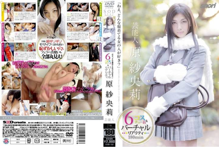star-152-jav_saori_hara-hey_i_like_woman_wearing_any_clothes