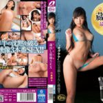 [XVSR-110] JAV Nana Ogura – Full Unpublished Kuradashi Strongest SEX Ogura Nana