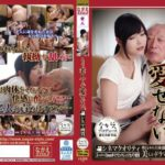 BNSPS-396 – JAV Aoi Shino & Shigeo Tokuda – It Is Not Another Old Man Only Love