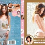 XV-1215 – JAV Tina Yuzuki (Rio) – Super Star Collection Tina Yuzuki · Rio ~ Final Chapter ~