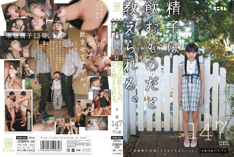 MUM-026 - JAV Loli Rina Hatsume - Sperm Is Something To Be Taught To Drink