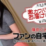 [UNCENSORED] HEYZO-0021 – JAV Megumi Shino – The Hot Porn Star Shino Knocks on Your Door