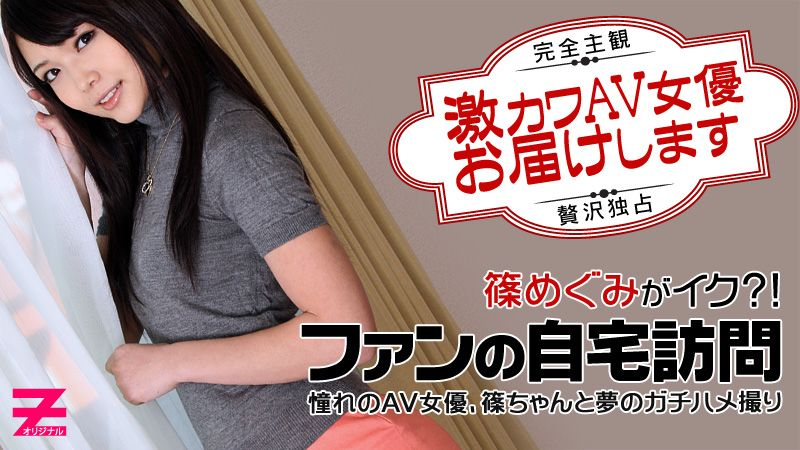 HEYZO-0021 – JAV Megumi Shino – The Hot Porn Star Shino Knocks on Your Door