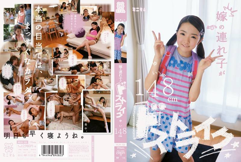 MUM-126 - JAV Loli Yui Saotome - Stepchildren Of The Daughter-in-law Be Passed Strike Yui 148cm