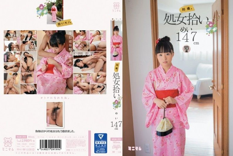 MUM-253 - JAV Loli Amateur - Immediate Shooting. Virgin Picked Up. Niece 147cm