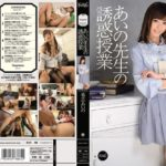 IPZ-145 – JAV Aino Kishi – Aino Kishi Temptation Class Teacher Love