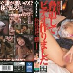 SERO-311 – JAV Kotone Suzumiya / Aoi Shirosaki – Out-of-court Fuck That I Made The Video To Blackmail The JK FILE01 Haruhi Kotone