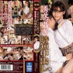 HND-645 – JAV Eimi Fukada – Female Girls Secretly Promptly Seductive Temptation Whisper Short Cum Inside Out Fukada Eiimi